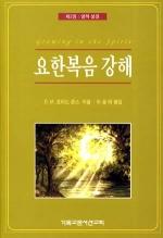 요한복음 강해(2)영적성장/로이드존스