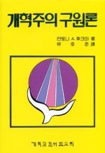 개혁주의 구원론 (개혁주의시리즈5)