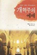 개혁주의 예배 (개혁주의시리즈20)