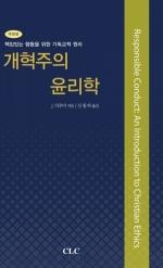 개혁주의 윤리학 (개혁주의시리즈13)