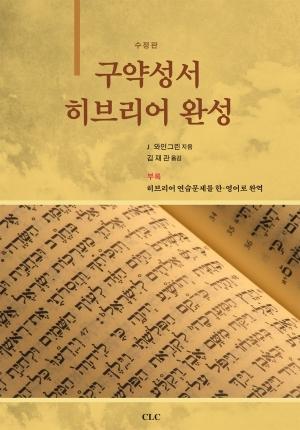 구약 성서 히브리어 완성