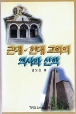 근대, 현대교회의 역사와 신학