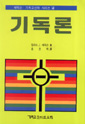 기독론 (에릭슨 기독교신학시리즈4)