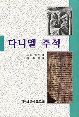 다니엘 주석 (레온 우드)