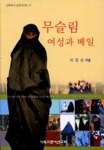 무슬림 여성과 베일 (신학박사 논문시리즈 12)