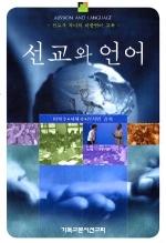 선교와 언어