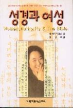성경과 여성 (여성신학 시리즈2)
