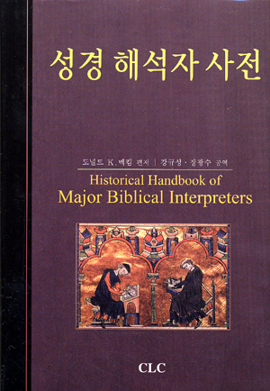성경 해석자 사전