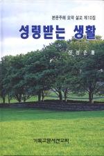 성령받는 생활(장성춘목사 설교집10)