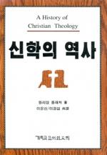 신학의 역사