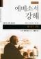 에베소서 강해 6권(영적생활)