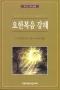 요한복음 강해 (1) 영적생활/로이드존스
