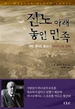 진노아래 놓인 민족 (이사야5장강해)