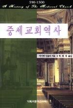 중세 교회 역사