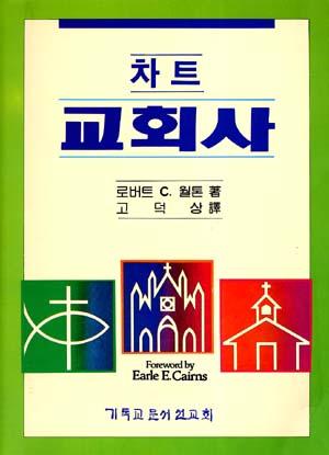차트 교회사 (차트 시리즈3)