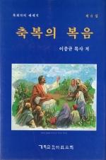 축복의 복음
