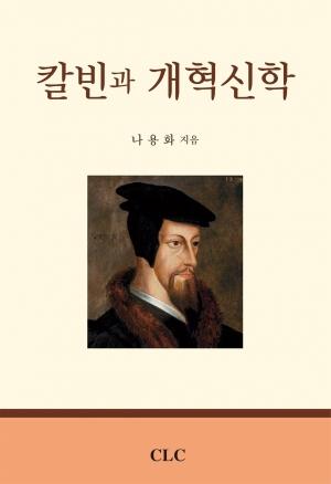 칼빈과 개혁신학