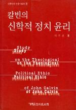 칼빈의 신학적 정치 윤리 (신학박사 논문시리즈 7)
