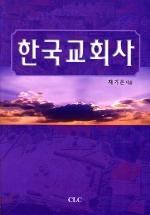 한국 교회사