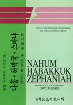 틴델 구약 주석 시리즈18 (나훔,하박국,스바냐)