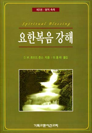 요한복음 강해 (3) 영적축복/로이드존스