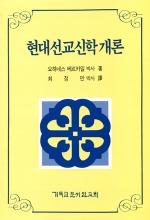 현대 선교 신학 개론
