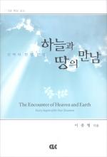 하늘과 땅의 만남