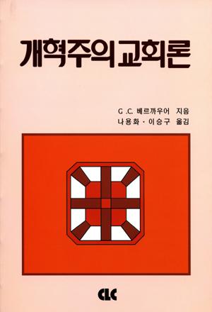 개혁주의 교회론 (개혁주의시리즈6)