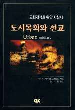 도시 목회와 선교