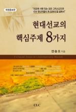 현대선교의 핵심주제 8가지
