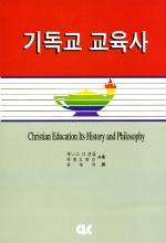 기독교 교육사