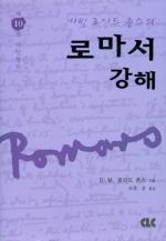 로마서 강해 (양장) 제10권 이신칭의 (10장)