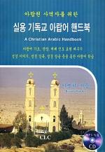 실용 기독교 아랍어 핸드북