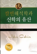 칼빈 해석학과 신학의 유산