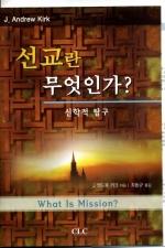 선교란 무엇인가?