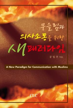 무슬림과 의사소통을 위한 새패러다임 (신학박사 논문시리즈 14)