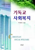 기독교 사회복지(증보판)