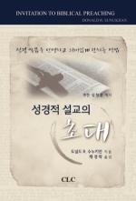 성경적 설교의 초대