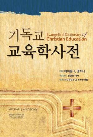 기독교 교육학 사전