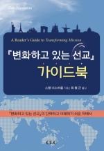 변화하고 있는 선교 가이드북