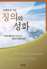 구원의 두 기둥: 칭의와 성화 (신학박사 논문시리즈 18)