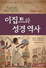 이집트와 성경 역사(고대 근동 시리즈 6)