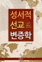 성서적 선교 변증학