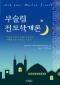 무슬림 전도학 개론(개정)