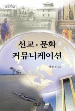 선교 문화 커뮤니케이션(개정증보)