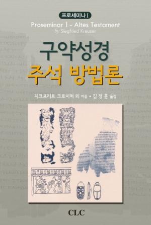 구약성경 주석 방법론(프로세미나Ⅰ)