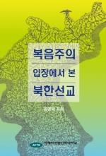 (ACTS). 복음주의 입장에서 본 북한선교