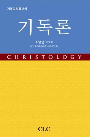 기독론(기독교정통교리)