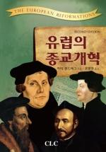 유럽의 종교개혁