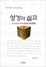 성경과 설교